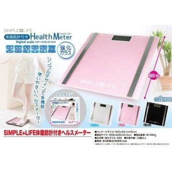 シンプルライフ 体脂肪計付きヘルスメーター カラー:ホワイト (1台) シンプルデザインで使いやすく多機能