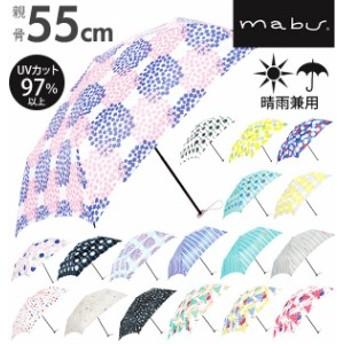 折りたたみ傘 55cm 5本骨 mabu マブ 通販 折り畳み傘 レディース 女性 晴雨兼用傘 軽量 軽い UVカット 紫外線対策 グラスファイバー骨