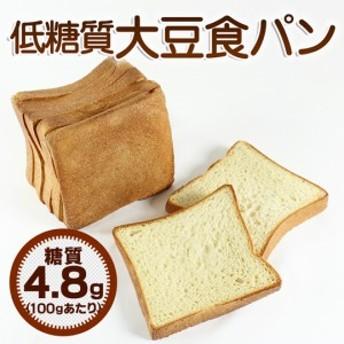 【糖質4.8g!食物繊維15.3g!(100gあたり)】『低糖質大豆食パン1斤』美味しい糖質制限食♪ダイエット中の方にもぴったりの大豆粉パン【