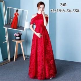パーティドレス 優雅ロングドレス イブニングドレス イベント ドレス 披露宴 宴会 カクテルドレス  18wa042