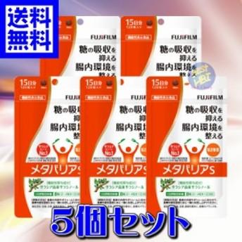 富士フィルム 【正規品】 メタバリアS 120粒 【5個セット】(4547410330342-5)