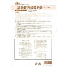 日本法令 契約 1-2 1050102