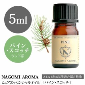 NAGOMI PURE パイン・スコッチ 5ml 【AEAJ認定表示基準認定精油】【エッセンシャルオイル】【精油】【アロマオイル】