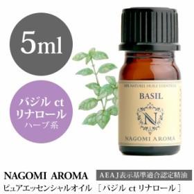 【AEAJ認定表示基準認定精油】NAGOMI PURE バジル ct リナロール 5ml 【エッセンシャルオイル】【精油】【アロマオイル】