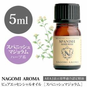 NAGOMI PURE スパニッシュマジョラム 5ml 【AEAJ認定表示基準認定精油】【エッセンシャルオイル】【精油】【アロマオイル】