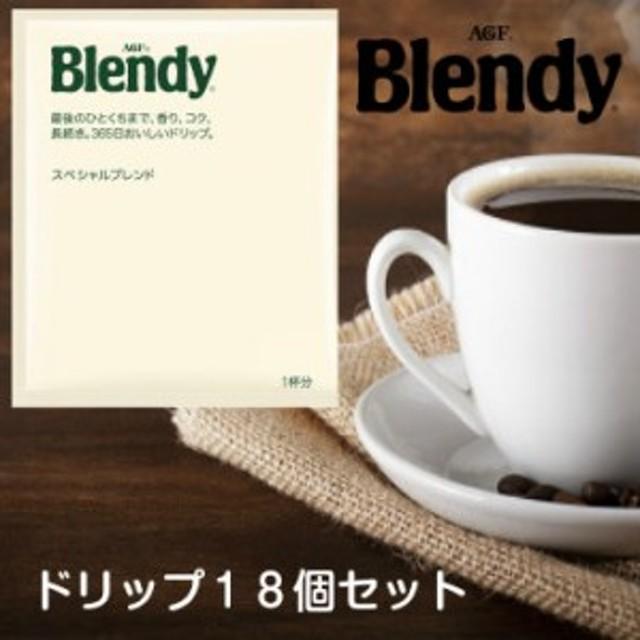 AGFブレンディ スペシャルブレンド 〈 ドリップコーヒー〉 7g (1セット18個入)