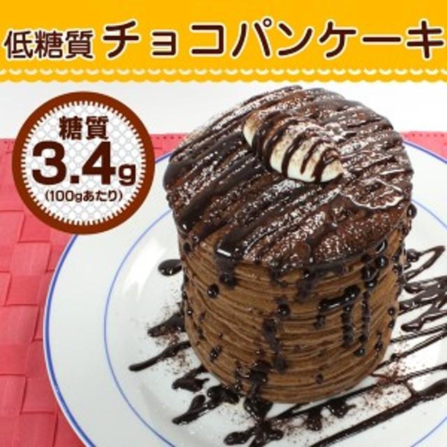糖質100gあたり3.4g!『低糖質チョコパンケーキ』3袋(9枚×3袋)