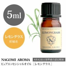 NAGOMI PURE レモングラス 5ml 【AEAJ認定表示基準認定精油】【エッセンシャルオイル】【精油】【アロマオイル】