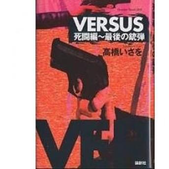 VERSUS死闘編~最後の銃弾/高橋いさを