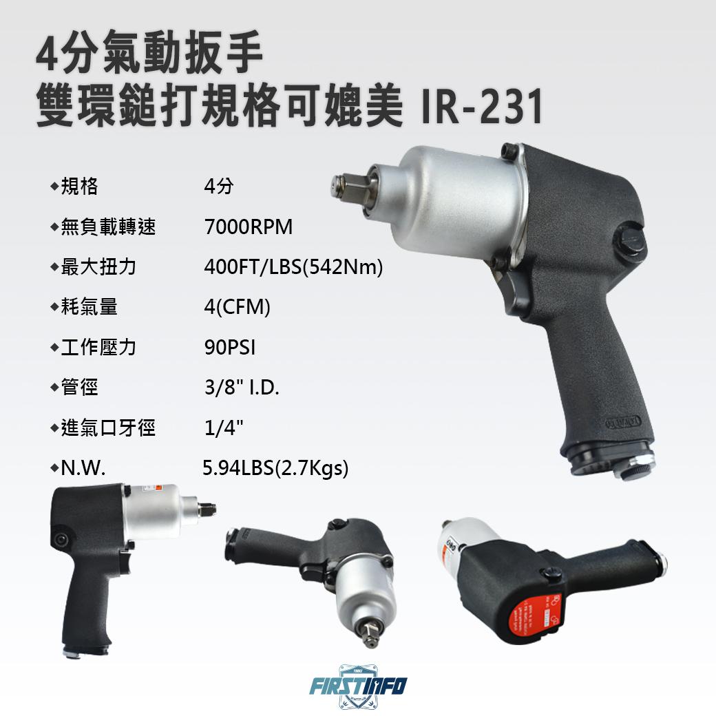 4分八段可調高扭力氣動扳手/板手附1HDT轉接套筒組10鉻釩套筒3防傷套筒