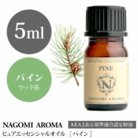NAGOMI PURE パイン 5ml 【AEAJ認定表示基準認定精油】【エッセンシャルオイル】【精油】【アロマオイル】