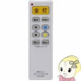 【LED用】OCR-LEDR2 OHM 照明汎用リモコン 調光・調色 9社対応 LEDシーリングライト用