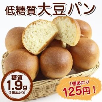 【糖質1個1.9g!食物繊維6g!】『低糖質大豆パン 10個(1袋10個入り)』美味しい糖質制限食♪ダイエット中の方にもぴったりの大豆粉パン
