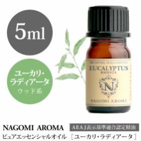 NAGOMI PURE ユーカリ・ラディアータ 5ml 【AEAJ認定表示基準認定精油】【エッセンシャルオイル】【精油】【アロマオイル】