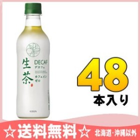 キリン 生茶デカフェ カフェインゼロ 430ml ペットボトル 48本 (24本入×2 まとめ買い)
