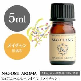 NAGOMI PURE メイチャン(リツェアクベバ) 5ml 【AEAJ認定表示基準認定精油】【エッセンシャルオイル】【精油】【アロマオイル】