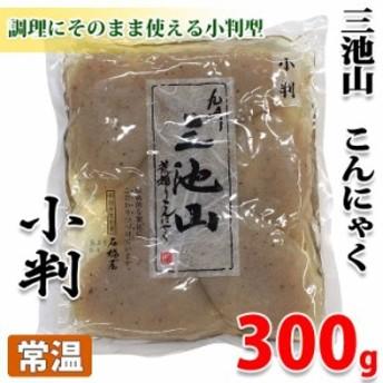 石橋屋 三池山こんにゃく(小判)300gパック
