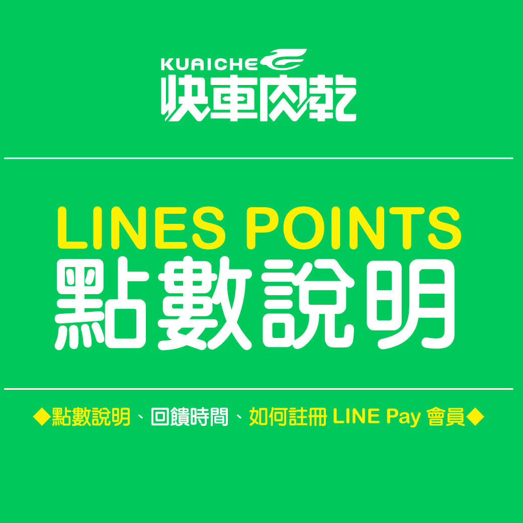 ☆LINE Points點數說明☆(回饋5%)