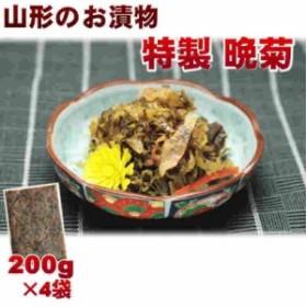 【送料無料】三奥屋【特製晩菊】200g×4袋