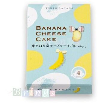 東京ばな奈 チーズケーキ、「見ぃつけたっ」4個入 専用おみやげ袋(ショッパー)付き