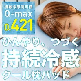 枕パッド カバー 夏用 冷感 夏 ケット 涼しい 枕パッド 持続 高分子ジェルウレタン持続冷感クール枕パッド ブルー JUPP-5058 (D)