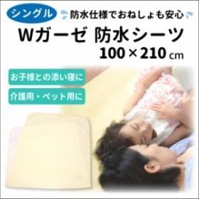 防水シーツ ダブルガーゼ 100×210cm シングルサイズ シングル布団 おねしょ対策 介護 添い寝 ダニ防止