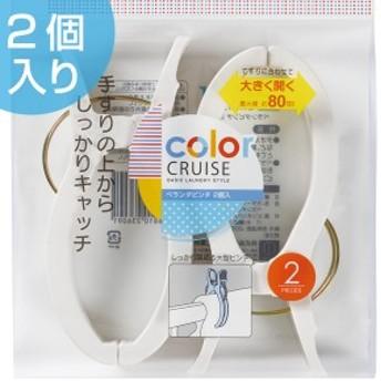 洗濯バサミ ベランダピンチ 2個入 color CRUISE ( 洗濯ばさみ 洗濯用品 洗濯 洗濯ピンチ 洗濯グッズ ピンチ 洗濯小物 大きめ とめる シ