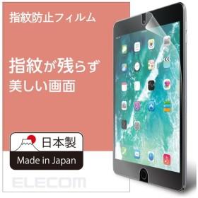 ELECOM TB-A179FLFANG 9.7インチ iPad 2018年モデル&2017年モデル&Pro9.7インチ 保護フィルム 防指紋エアーレス 高光沢 液晶保護フィルター