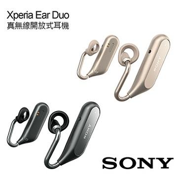 SONY Xperia Ear Duo 無線藍牙耳機 XEA20