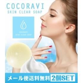 メール便送料無料☆2個セットCOCORAVI Skin Clear Soap ココラビスキンクリアソープ/むだ毛対策 石けん ムダ毛処理 ボディケア