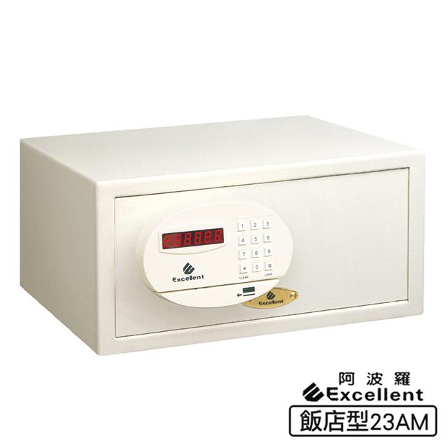 阿波羅 Excellent e世紀電子保險箱_飯店型(23AM)
