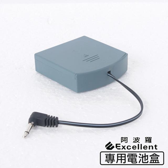 阿波羅 Excellent e世紀電子保險箱_專用電池盒(一般機型)
