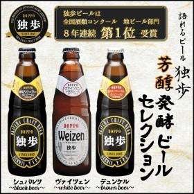 独歩ビール 濃醇ビール3種セット 地ビール デュンケル・ヴァイツェン・シュバルツ 送料無料