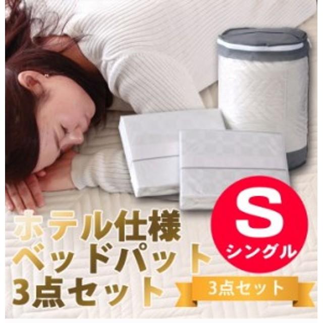 ホテル仕様 寝具セット シングル 3点セット(ベッドパット、市松シーツ×2枚)