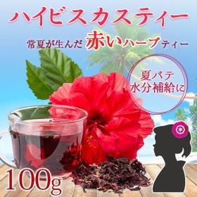 【大容量100g】SNSで話題 赤いハーブティー ハイビスカスティー100g 夏の疲れを癒す、美容にも健康にも良いお茶が入荷しました OM