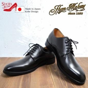 本革 メンズ ビジネス 日本製(MEN'S)上質な本革使用のビジネスシューズ。靴紐がオシャレなカジュアルデザイン(FOO-ST-JH-1606)H3.0