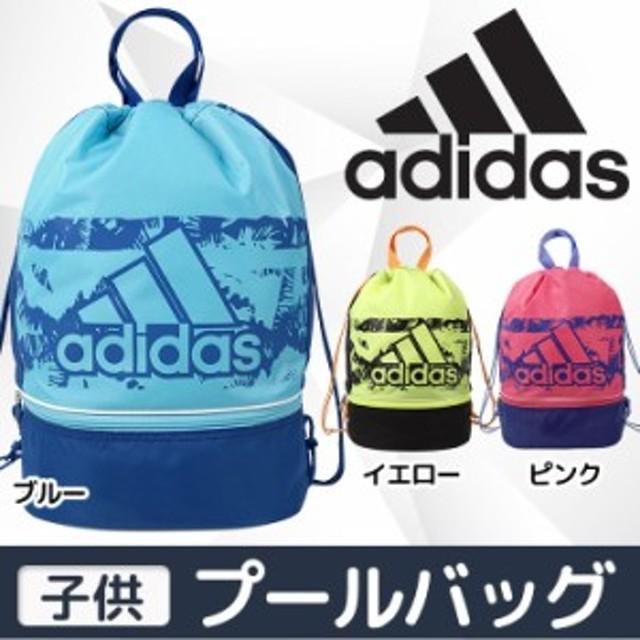 2e70989ef4f15 スイムバッグ アディダス adidas 男の子 女の子 キッズ ジュニア(ナップサック リュック プールバッグ ナイロン ロゴ