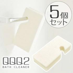 風呂掃除 QQQ2 フッキングスポンジ 5個セット | スポンジ 浴室 浴槽