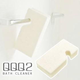 風呂掃除 QQQ2 フッキングスポンジ | スポンジ 浴室 浴槽 バスタブ