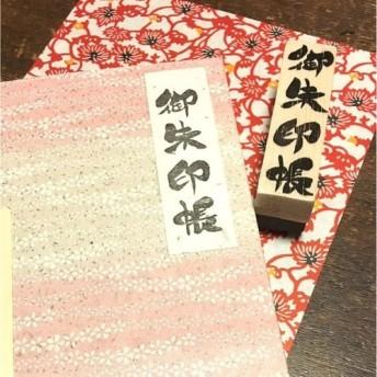 〓日本のはんこ〓【御朱印帳】〔筆文字〕2×7cm