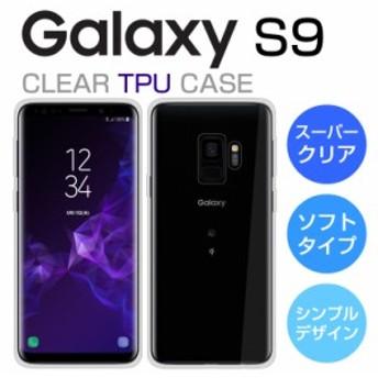 スーパークリア Galaxy S9 ケース ギャラクシーS9 ケース GalaxyS9 ケース SC-02K Galaxy S9 カバー ギャラクシースマホケース TPU