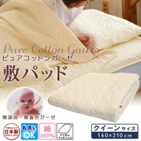 日本製 肌に優しい無添加・無着色ガーゼ脱脂綿入り ピュアコットンガーゼ敷きパッド クイーンサイズ 160×210cm