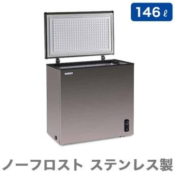ノーフロスト ステンレス製冷凍庫 146L JH146CR 代引不可