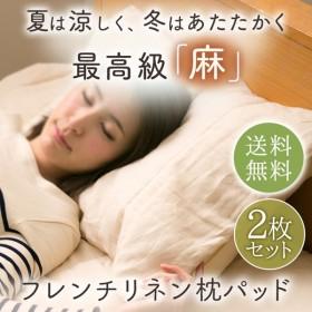 枕カバー 枕パッド 洗える 麻 2枚組 フレンチリネン洗える麻100% FLPP-4363-2P 夏 北欧 おしゃれ 安い