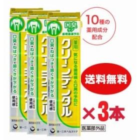 【送料無料】クリーンデンタルM 口臭ケア 100g×3本【医薬部外品】