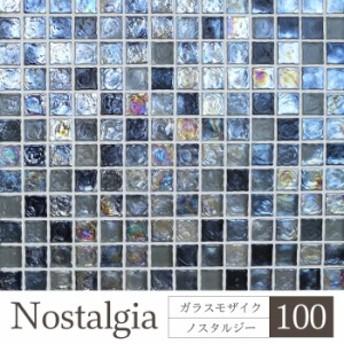 ガラスモザイク ノスタルジー 100 シート販売 タイルおしゃれ タイルデザイン キッチンタイル モザイクタイルでDIY 浴室タイル