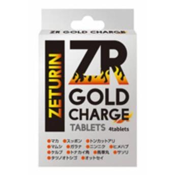 ZR ゴールドチャージタブレット (4粒) 〔美容・ダイエット〕