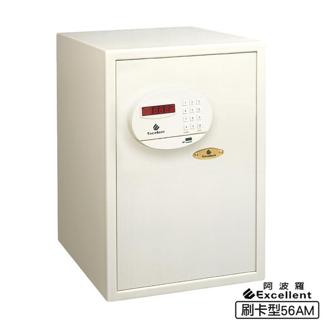 阿波羅 Excellent e世紀電子保險箱_智慧電子刷卡二用型(56AM)