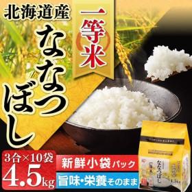 米 お米 送料無料 生鮮米 一等米100% 4.5kg ななつぼし ななつぼし 北海道産 アイリスオーヤマ おいしい