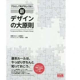 プロとして恥ずかしくない新デザインの大原則/内藤タカヒコ/山崎澄子/ヤマダジュンヤ